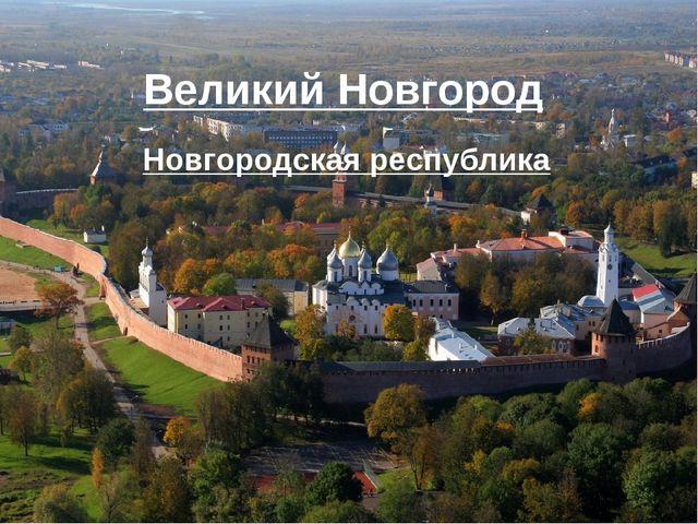 Великий Новгород Новгородская республика