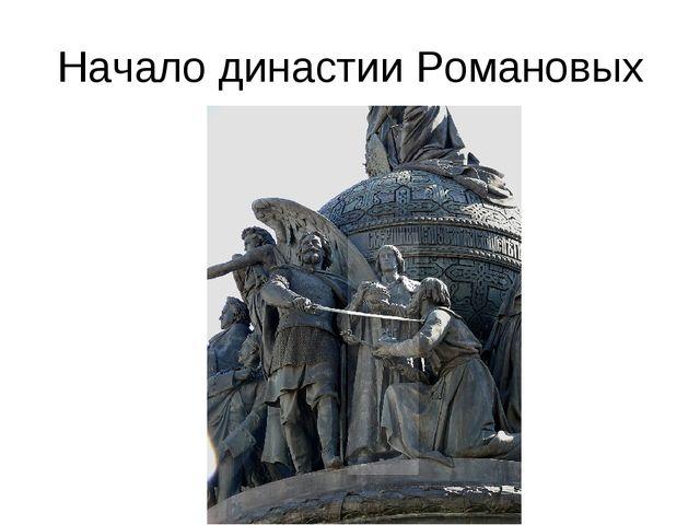 Начало династии Романовых