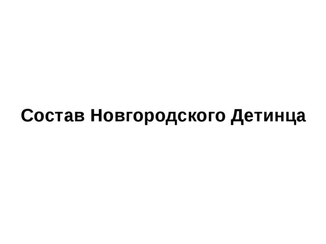 Состав Новгородского Детинца