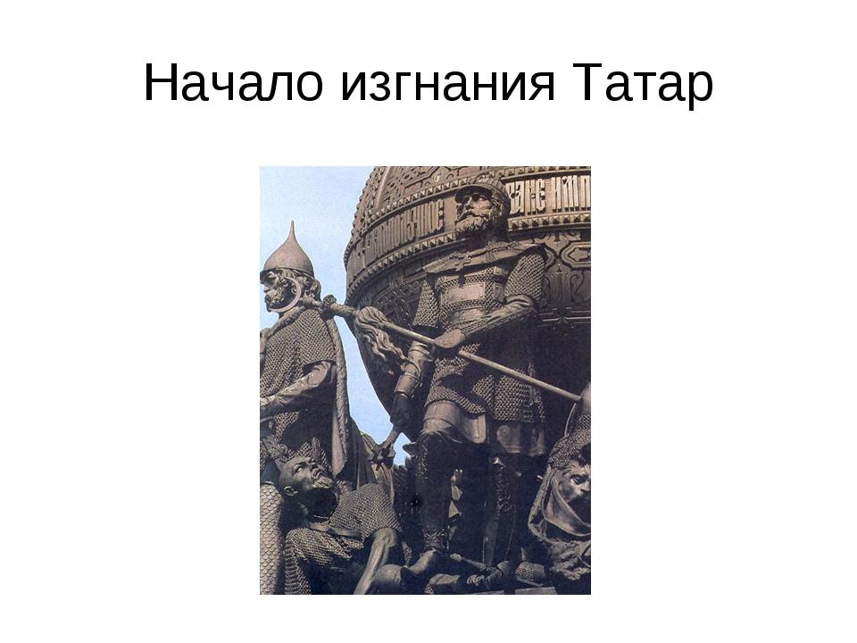 Начало изгнания Татар