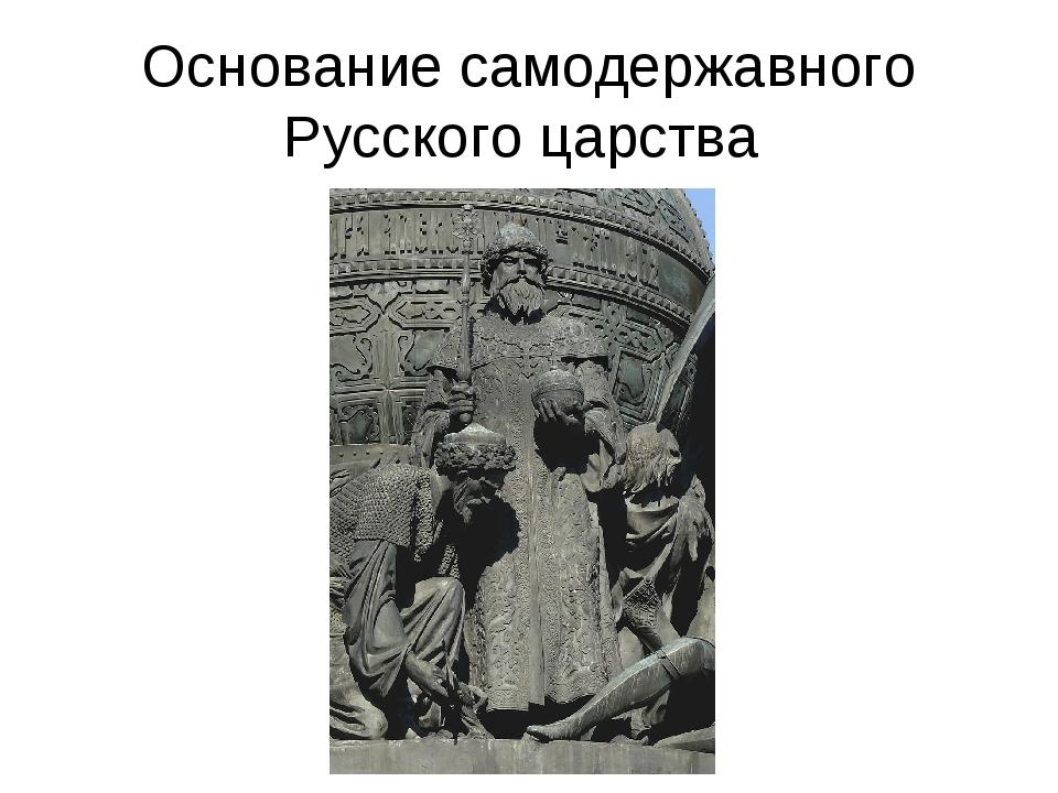 Основание самодержавного Русского царства