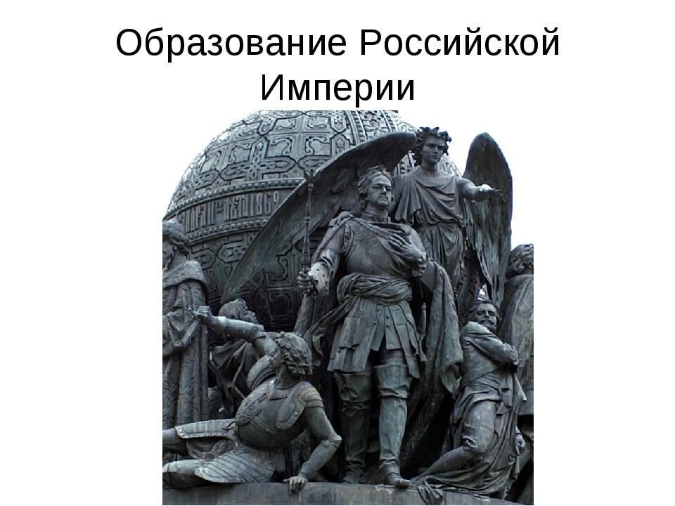 Образование Российской Империи