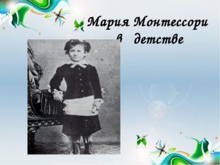Мария Монтессори в детстве