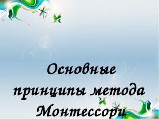 Основные принципы метода Монтессори