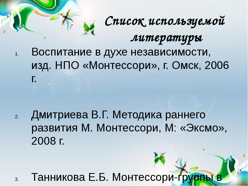 Список используемой литературы Воспитание в духе независимости, изд. НПО «Мон...