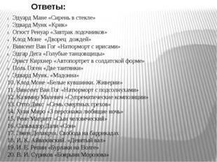 Ответы: Эдуард Мане «Сирень в стекле» Эдвард Мунк «Крик» Огюст Ренуар «Завтра