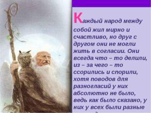 Каждый народ между собой жил мирно и счастливо, но друг с другом они не могли