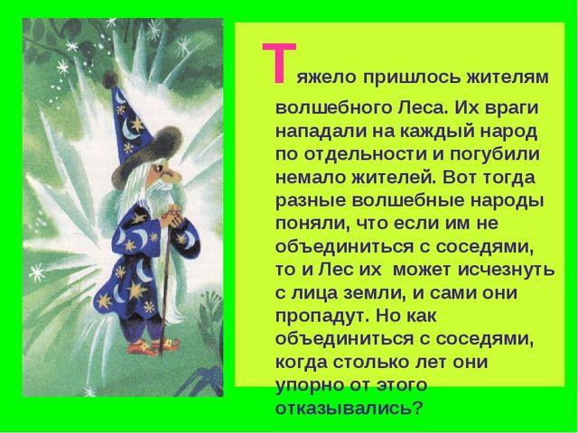 Тяжело пришлось жителям волшебного Леса. Их враги нападали на каждый народ п...