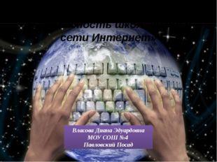 «Безопасность школьников в сети Интернет» Власова Диана Эдуардовна МОУ СОШ №4