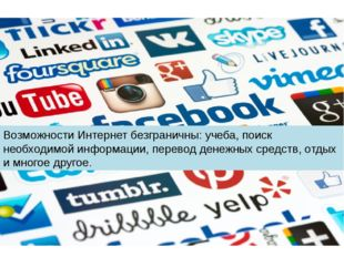 Возможности Интернет безграничны: учеба, поиск необходимой информации, перево