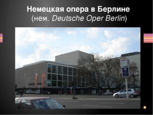 Основан в1912 годукак оперный театр городаШарлоттенбург, под названиемНем