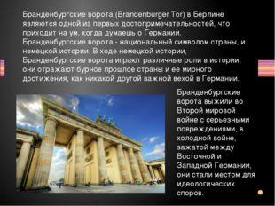 Бранденбургские ворота (Brandenburger Tor) в Берлине являются одной из первых