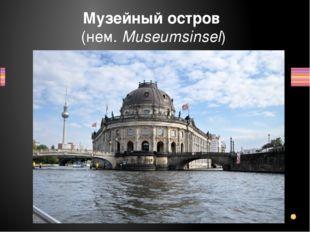 1. Боде-музей (Искусство средневековой Европы, византийская коллекция, нумизм