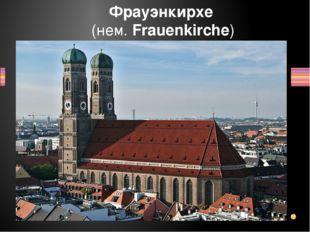 Кафедральный собор Фрауэнкирхе - это самый высокий (90 м.) и самый известный