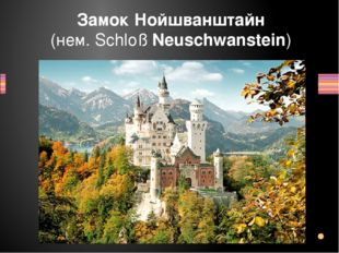 Замок был построен в 1869-1886 гг. В нем Людовик II хотел воплотить свои мечт