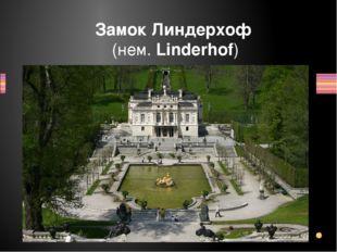 Замок Линдерхоф расположен в горной долине на самом юге Баварии. Это самый ма