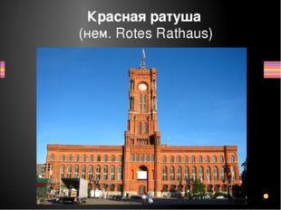 """В Москве есть Красная площадь, в Берлине - Красная Ратуша. Этот цвет - """"rot"""""""