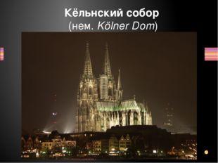 Жемчужина Кельна и шедевр готической архитектуры, Кельнский собор Святых Петр