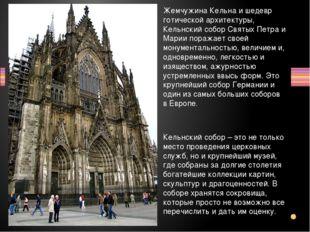 Древняя легенда рассказывает, что архитектор Кельнского собора Герхард, котор