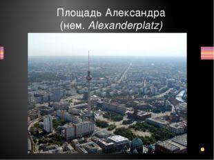 Это одна из самых знаменитых площадейБерлина. Площадь, как и весь Берлин, об