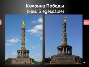 Колонна Победы— памятник истории Германии и достопримечательностьБерлина.