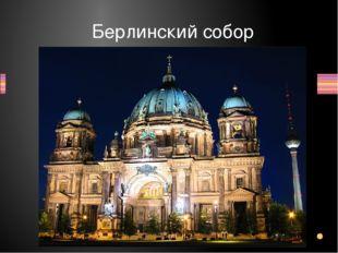 Берлинский собор — разговорное обозначение Евангелического кафедрального собо