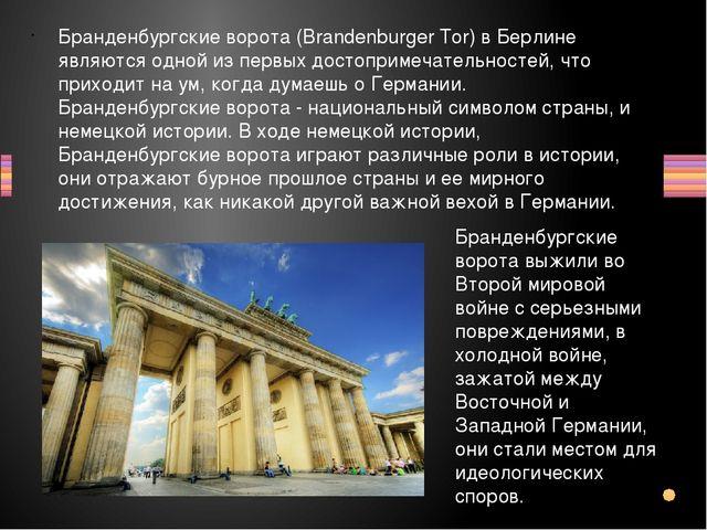 Бранденбургские ворота (Brandenburger Tor) в Берлине являются одной из первых...