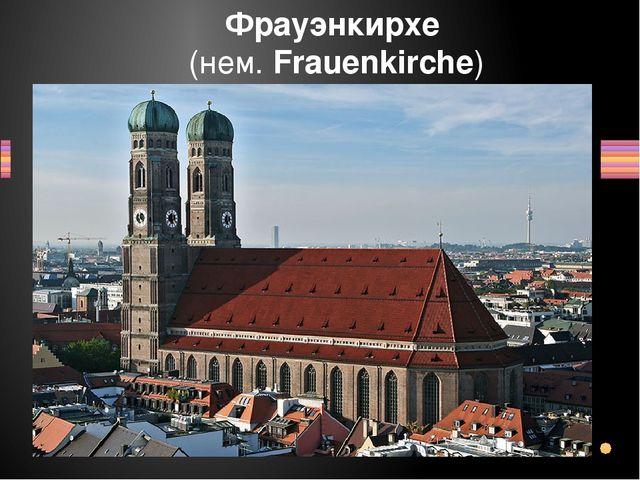 Кафедральный собор Фрауэнкирхе - это самый высокий (90 м.) и самый известный...