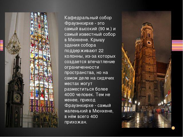 Легенда о Фрауэнкирхе гласит, что дьявол предложил помощь архитектору в обмен...