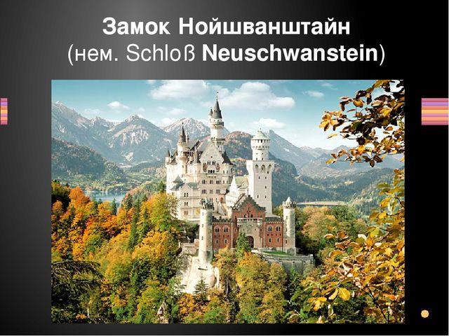Замок был построен в 1869-1886 гг. В нем Людовик II хотел воплотить свои мечт...