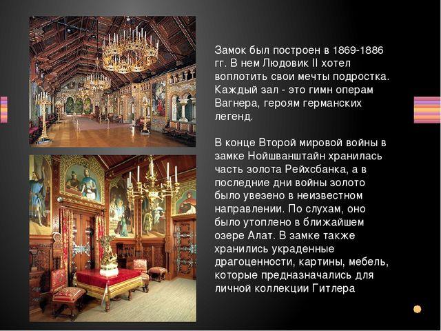 В гостиной (или Большом салоне) хранится символ легенды о Лоэнгрине, рыцаре-л...