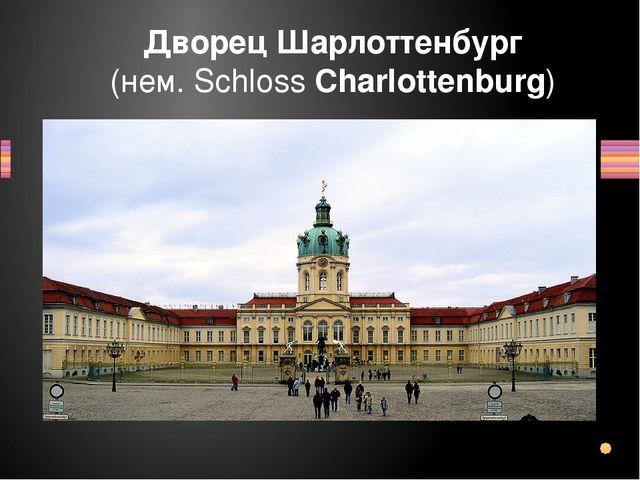 Дворец Шарлоттенбург — один из наиболее изысканных примеров архитектуры барок...