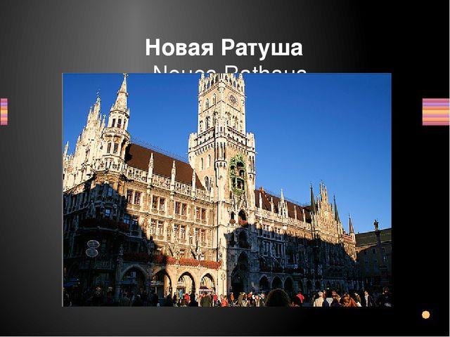 Неоготическое здание Новой Ратуши расположено в самом центре Старого города –...