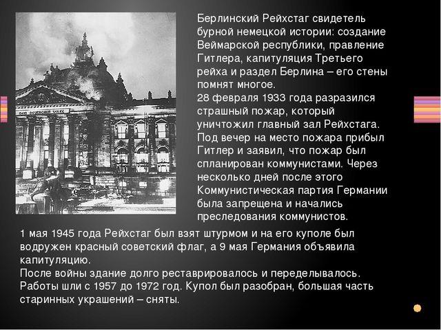Берлинский Рейхстаг свидетель бурной немецкой истории: создание Веймарской ре...