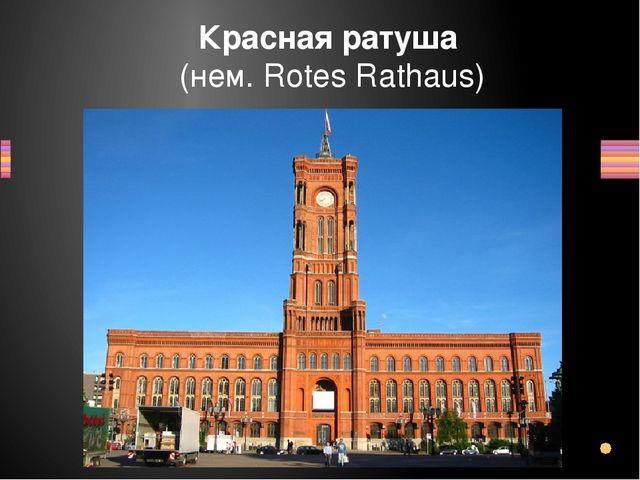 """В Москве есть Красная площадь, в Берлине - Красная Ратуша. Этот цвет - """"rot""""..."""