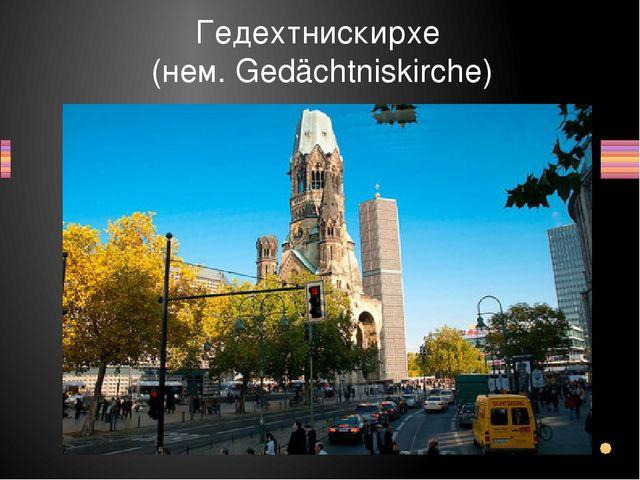 Яркое впечатление производит на туристов Мемориал памяти Кайзера Вильгельма...