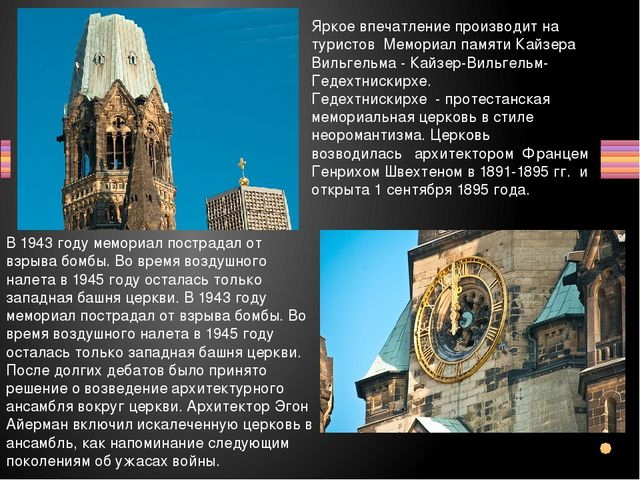 Комплекс был построен в 1961 году. Восьмиугольная церковь из голубого стекла...