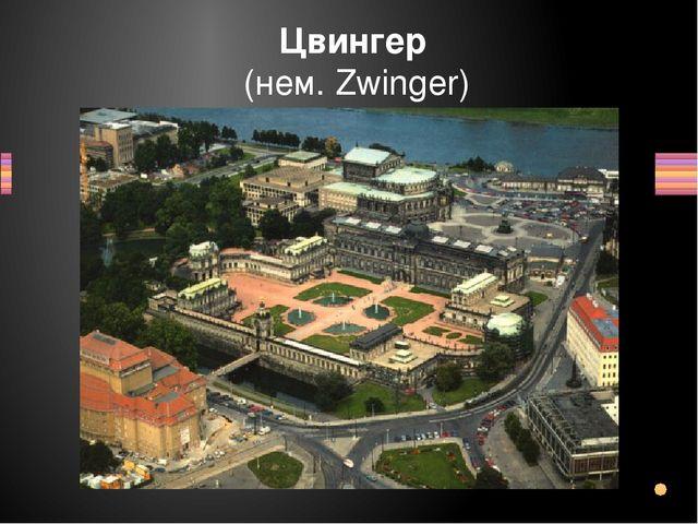 Цвингер(нем.Zwinger)— одно из самых красивых мест вДрездене, представляет...