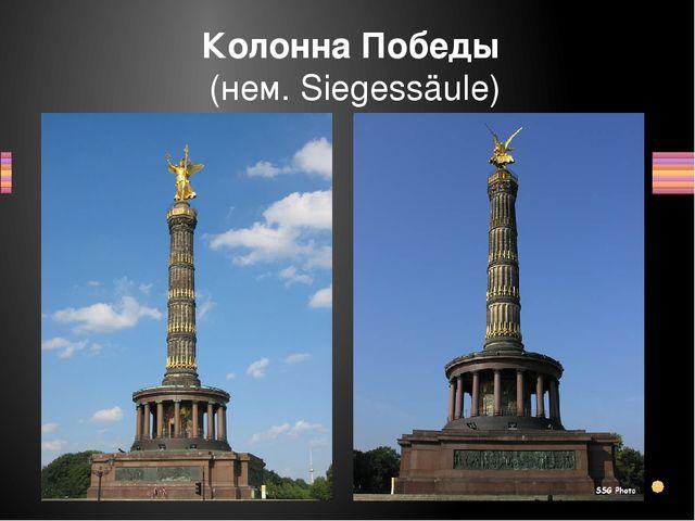 Колонна Победы— памятник истории Германии и достопримечательностьБерлина....