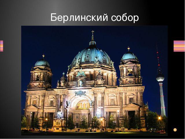 Берлинский собор — разговорное обозначение Евангелического кафедрального собо...