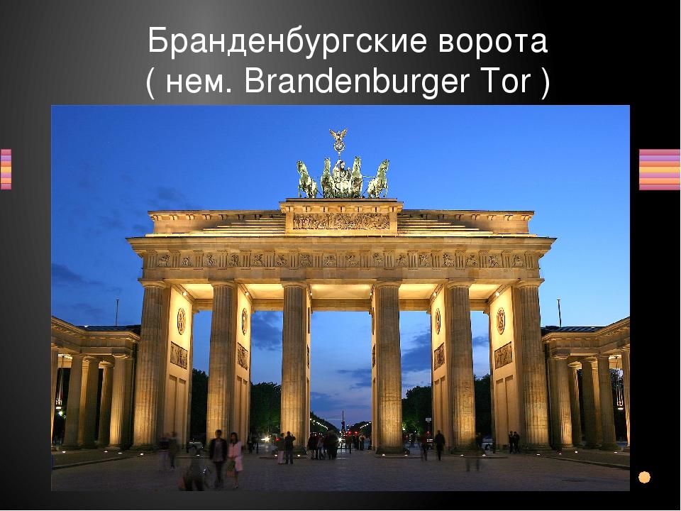 Бранденбургские ворота ( нем. Brandenburger Tor )
