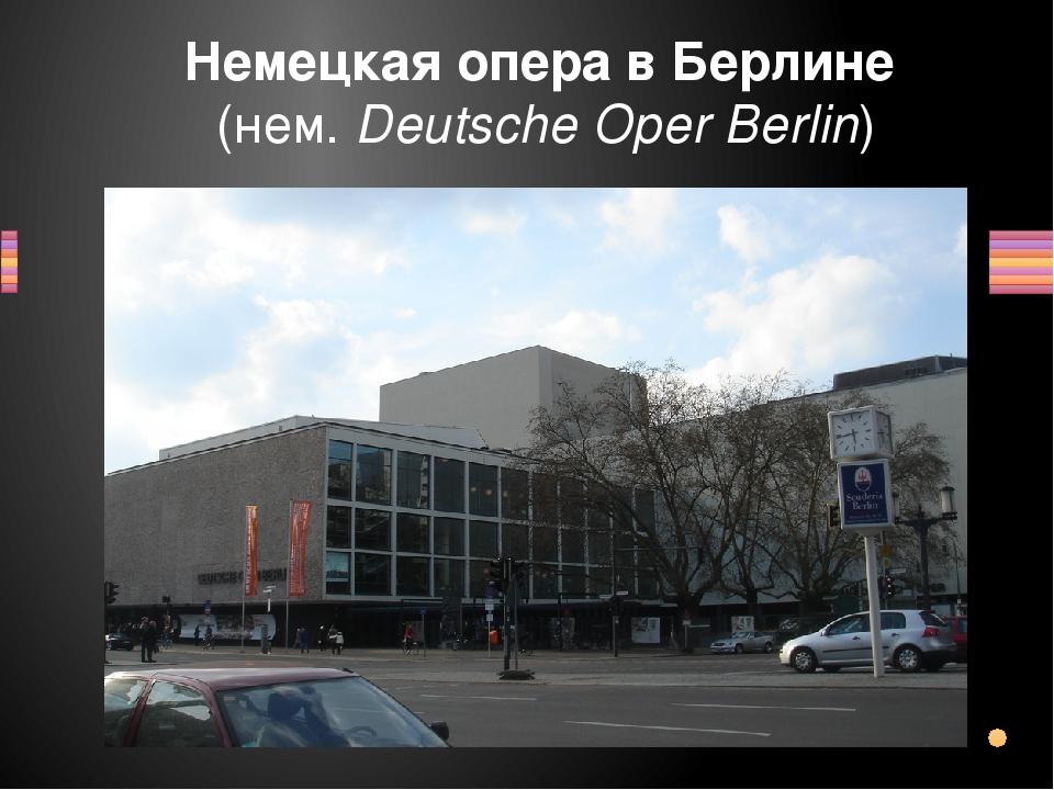 Основан в1912 годукак оперный театр городаШарлоттенбург, под названиемНем...