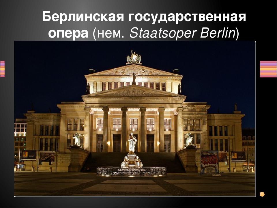 Берлинская государственная опера - самое старое театральное здание в Берлине....
