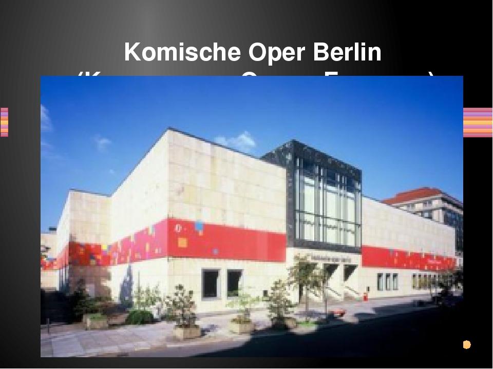 """ Komische Oper "" (Komische Oper) - немецкий оперныйтеатрв Берлине. Глядя н..."