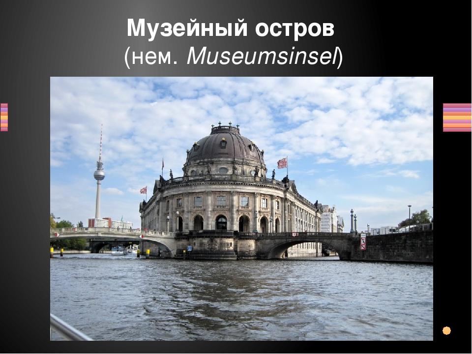 1. Боде-музей (Искусство средневековой Европы, византийская коллекция, нумизм...