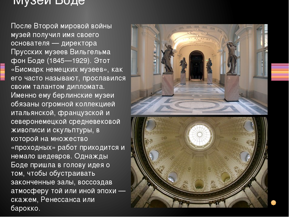 Новый музей Эта постройка была разрушена во время войны и очень долго реставр...