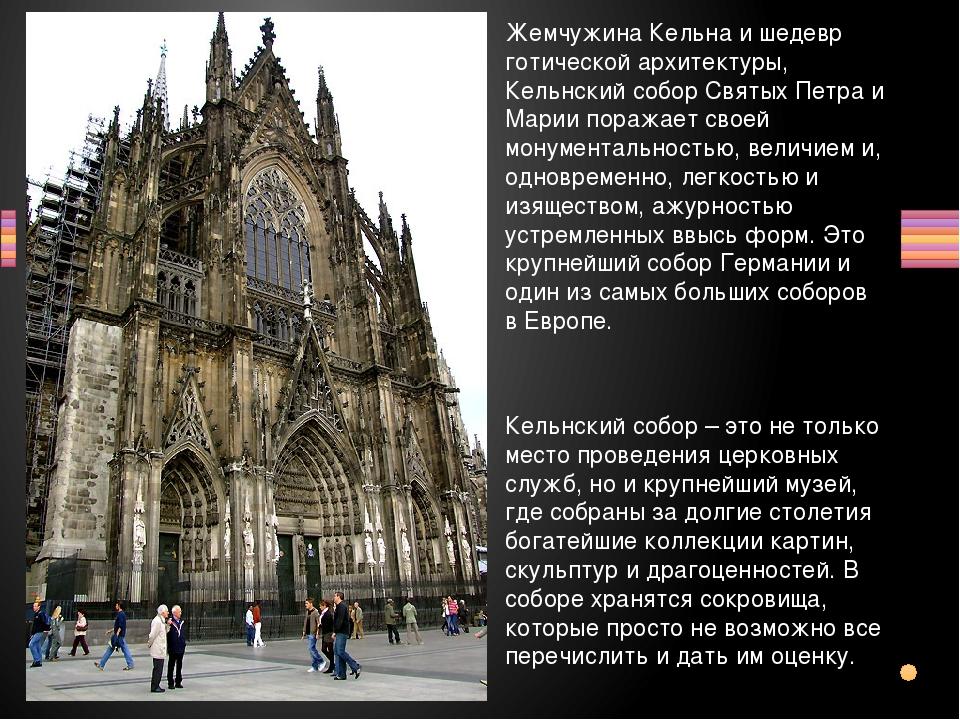 Древняя легенда рассказывает, что архитектор Кельнского собора Герхард, котор...