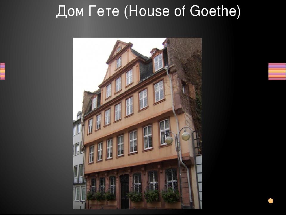 Дом Гетебыл построен в стиле позднего Бароко и типичен для культуры буржуази...