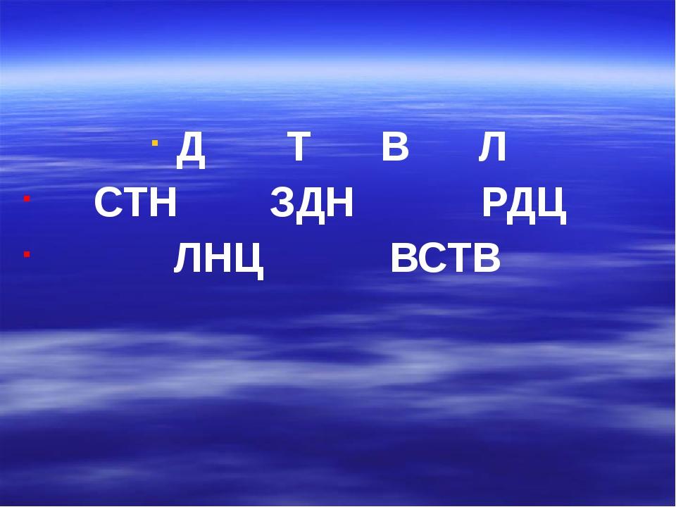 Д Т В Л СТН ЗДН РДЦ ЛНЦ ВСТВ