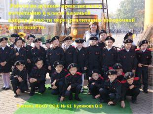 1 * Работа по духовно-нравственному воспитанию в классе казачьей направленнос